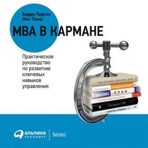 MBA в кармане: Практическое руководство по развитию ключевых навыков управления фото №1