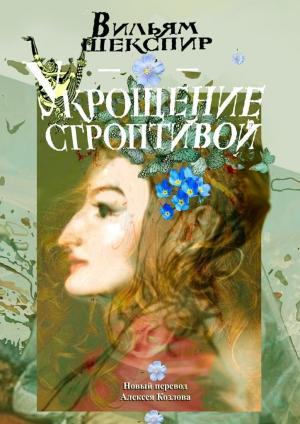 Укрощение строптивой. Новый перевод Алексея Козлова фото №1