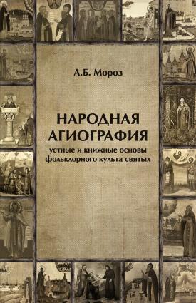Народная агиография. Устные и книжные основы фольклорного культа святых фото №1