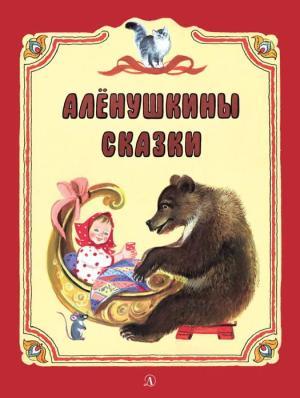 Алёнушкины сказки (сборник) фото №1