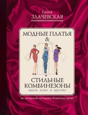 Модные платья & Стильные комбинезоны: шьем легко и просто фото №1