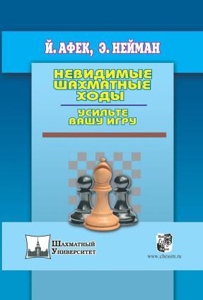 Невидимые шахматные ходы. Усильте вашу игру фото №1