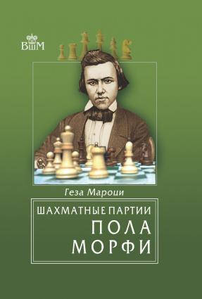 Шахматные партии Пола Морфи фото №1