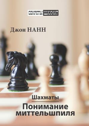 Шахматы. Понимание миттельшпиля фото №1