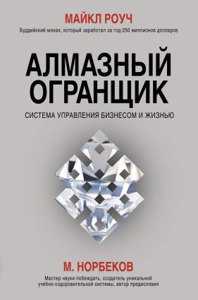 Алмазный Огранщик. Система управления бизнесом и жизнью