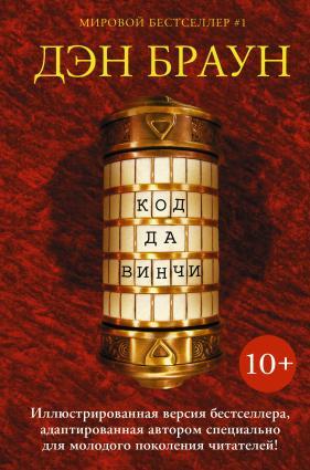 Код да Винчи 10+ фото №1