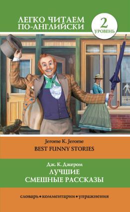 Лучшие смешные рассказы / Best Funny Stories фото №1