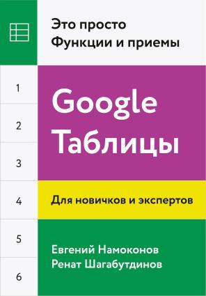 Google Таблицы. Это просто. Функции и приемы фото №1