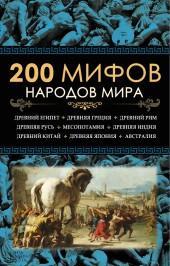 200 мифов народов мира фото №1