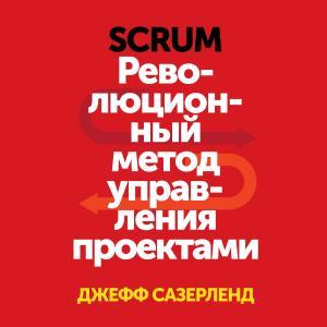Scrum. Революционный метод управления проектами фото №1