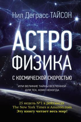 Астрофизика с космической скоростью, или Великие тайны Вселенной для тех, кому некогда фото №1