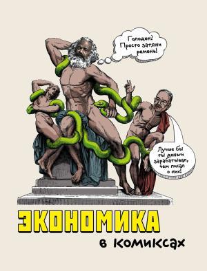 Экономика в комиксах фото №1