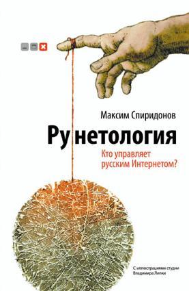 Рунетология. Кто управляет русским Интернетом? фото №1