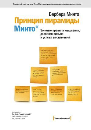 Принцип пирамиды Минто®. Золотые правила мышления, делового письма и устных выступлений фото №1