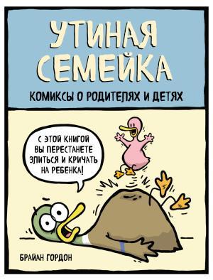 Утиная семейка. Комиксы о родителях и детях фото №1