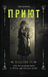 Приют. Книга 1 фото №1