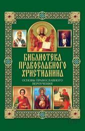 Основы православного вероучения фото №1