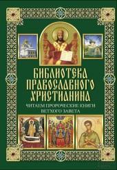 Читаем Пророческие книги Ветхого Завета фото №1