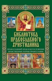 Православный храм и богослужение. Нравственные нормы православия фото №1