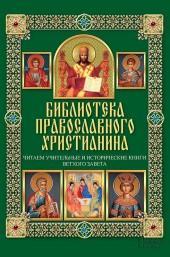 Читаем Учительные и Исторические книги Ветхого Завета фото №1