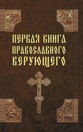 Первая книга православного верующего фото №1