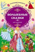 Волшебные сказки для девочек фото №1