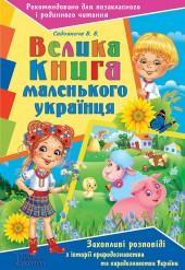 Велика книга маленького українця фото №1
