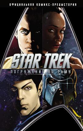 Star Trek: Погружение во тьму фото №1