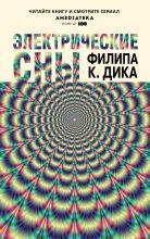 Электрические сны (сборник) фото №1