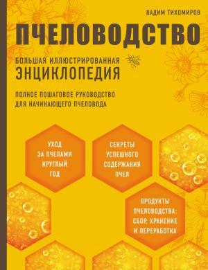 Пчеловодство. Большая иллюстрированная энциклопедия фото №1