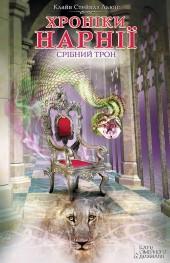 Хроніки Нарнії. Срібний трон фото №1