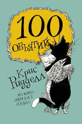100 объятий фото №1