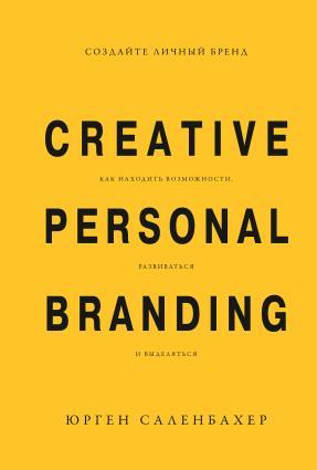 Создайте личный бренд: как находить возможности, развиваться и выделяться фото №1