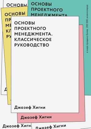 Основы проектного менеджмента. Классическое руководство фото №1