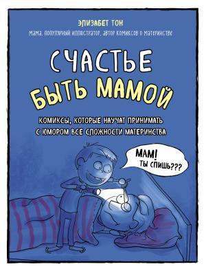 Счастье быть мамой. Комиксы, которые научат принимать с юмором все сложности материнства фото №1