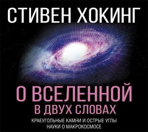 О Вселенной в двух словах. Краеугольные камни и острые углы науки о макрокосмосе фото №1