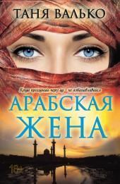 Арабская жена. Книга 1 фото №1