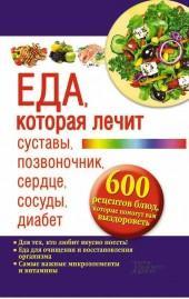Еда, которая лечит суставы, позвоночник, сердце, сосуды, диабет фото №1