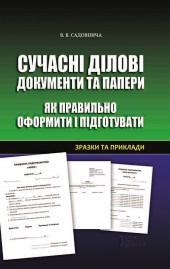 Сучасні ділові документи та папери фото №1