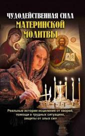 Чудодейственная сила материнской молитвы фото №1