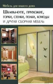 Шкафы-купе, прихожие, горки, стенки, полки, комоды и другая сборная мебель фото №1