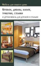Кровати, диваны, канапе, тумбочки, столики и другая мебель для детской и спальни фото №1