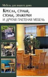 Кресла, стулья, столы, этажерки и другая плетеная мебель фото №1
