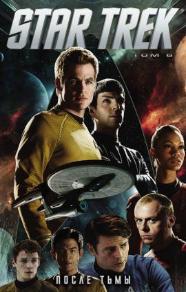 Star Trek. Том 6. После тьмы фото №1