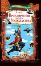 Приключения барона Мюнхгаузена фото №1