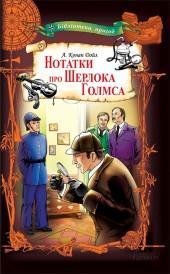 Нотатки про Шерлока Голмса фото №1