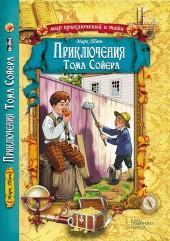 Приключения Тома Сойера фото №1