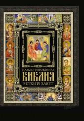 Иллюстрированная Библия. Ветхий Завет фото №1