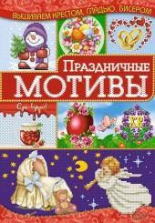 Праздничные мотивы фото №1