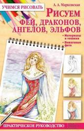 Рисуем фей, драконов, ангелов, эльфов фото №1